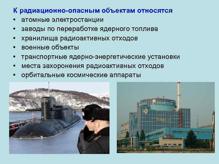 К радиационно-опасным объектам относятся • атомные электростанции • заводы по переработке ядерного топлива •