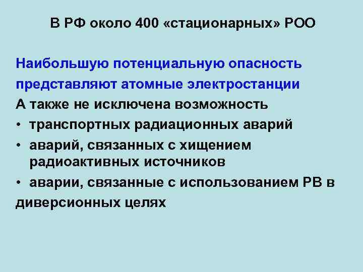 В РФ около 400 «стационарных» РОО Наибольшую потенциальную опасность представляют атомные электростанции А также