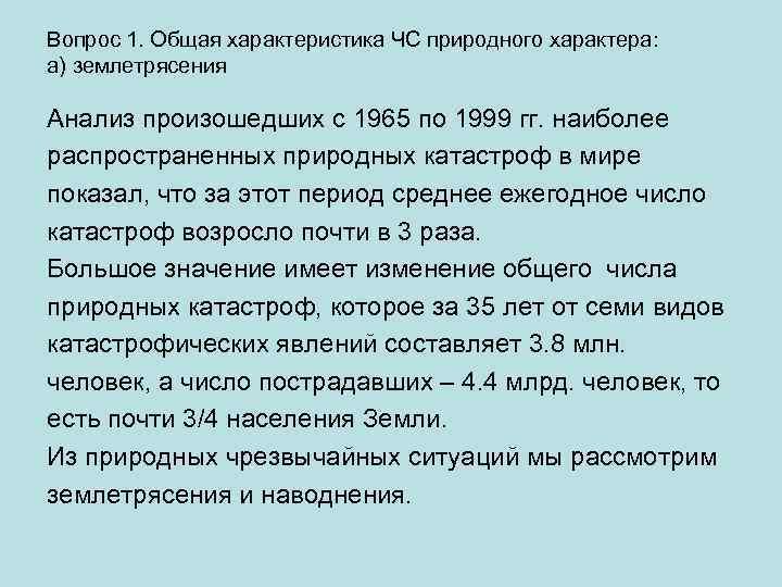 Вопрос 1. Общая характеристика ЧС природного характера: а) землетрясения Анализ произошедших с 1965 по