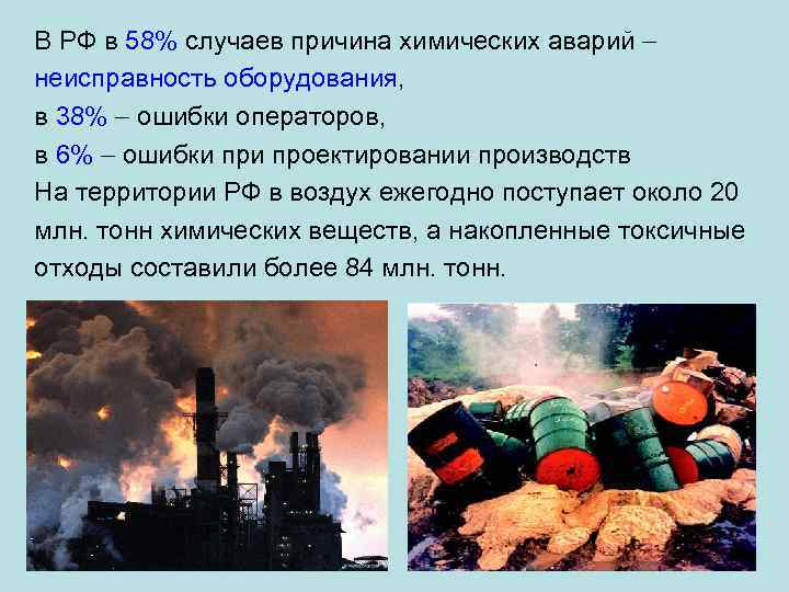 В РФ в 58% случаев причина химических аварий неисправность оборудования, в 38% ошибки операторов,