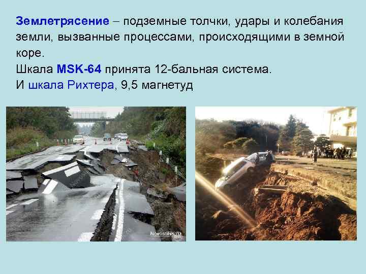 Землетрясение подземные толчки, удары и колебания земли, вызванные процессами, происходящими в земной коре. Шкала