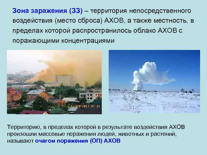 Зона заражения (ЗЗ) – территория непосредственного воздействия (место сброса) АХОВ, а также местность, в