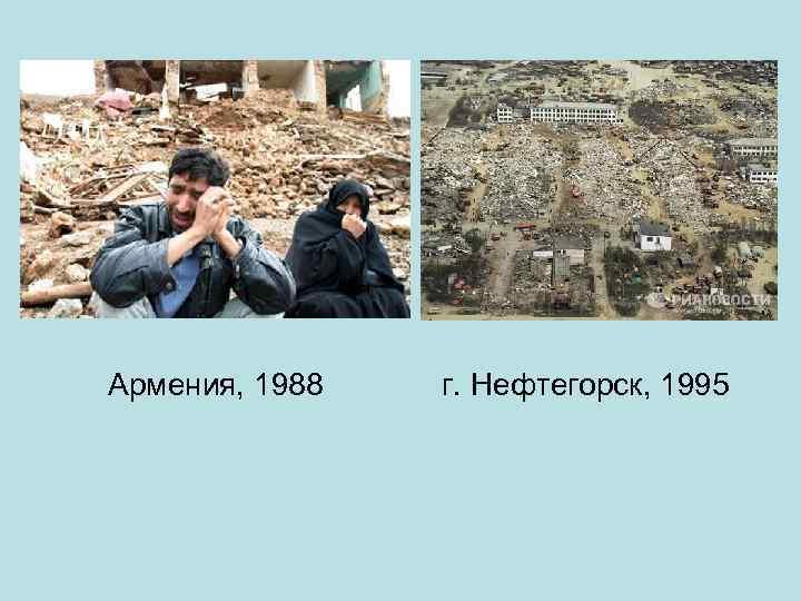 Армения, 1988 г. Нефтегорск, 1995