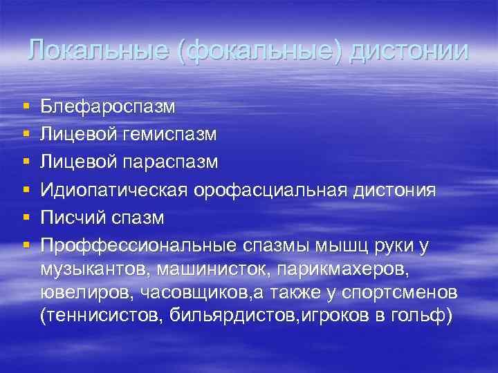 Локальные (фокальные) дистонии § § § Блефароспазм Лицевой гемиспазм Лицевой параспазм Идиопатическая орофасциальная дистония