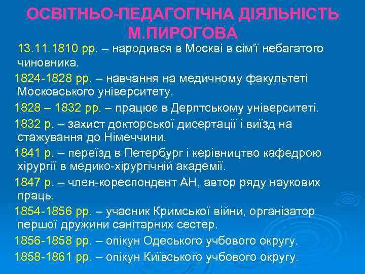 ОСВІТНЬО-ПЕДАГОГІЧНА ДІЯЛЬНІСТЬ М. ПИРОГОВА 13. 11. 1810 рр. – народився в Москві в сім'ї