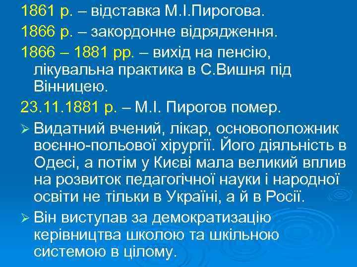1861 р. – відставка М. І. Пирогова. 1866 р. – закордонне відрядження. 1866 –