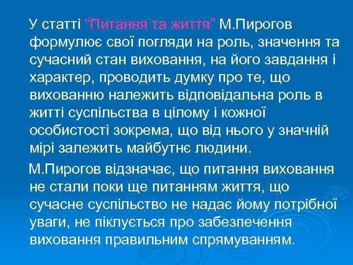"""У статті """"Питання та життя"""" М. Пирогов формулює свої погляди на роль, значення та"""