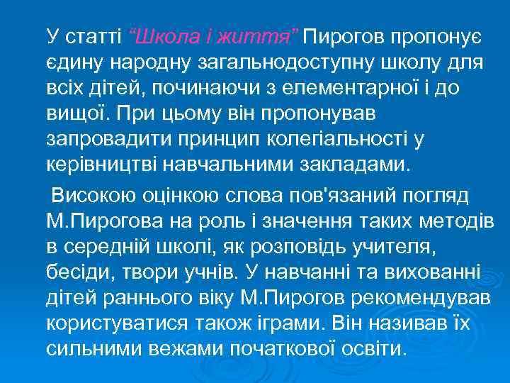 """У статті """"Школа і життя"""" Пирогов пропонує єдину народну загальнодоступну школу для всіх дітей,"""