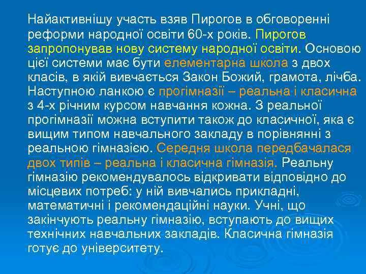 Найактивнішу участь взяв Пирогов в обговоренні реформи народної освіти 60 -х років. Пирогов запропонував