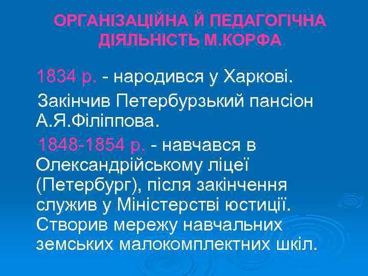 ОРГАНІЗАЦІЙНА Й ПЕДАГОГІЧНА ДІЯЛЬНІСТЬ М. КОРФА 1834 р. - народився у Харкові. Закінчив Петербурзький