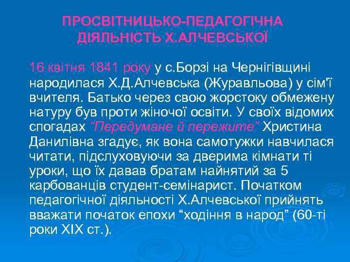 ПРОСВІТНИЦЬКО-ПЕДАГОГІЧНА ДІЯЛЬНІСТЬ Х. АЛЧЕВСЬКОЇ 16 квітня 1841 року у с. Борзі на Чернігівщині народилася