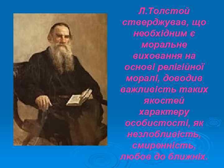 Л. Толстой стверджував, що необхідним є моральне виховання на основі релігійної моралі, доводив важливість