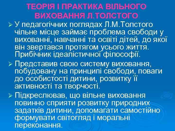 ТЕОРІЯ І ПРАКТИКА ВІЛЬНОГО ВИХОВАННЯ Л. ТОЛСТОГО Ø У педагогічних поглядах Л. М. Толстого