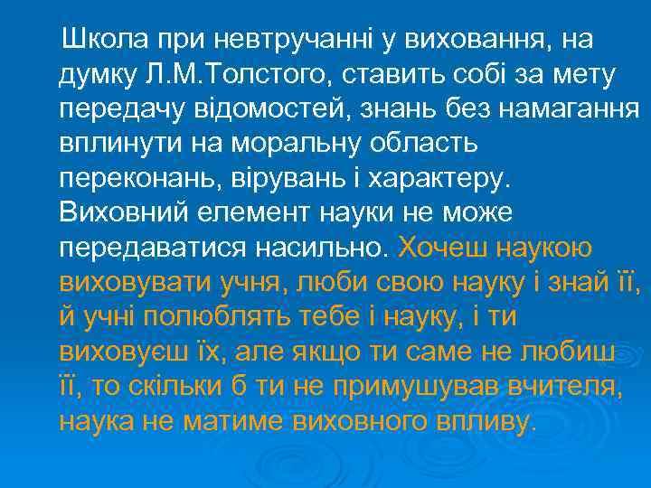 Школа при невтручанні у виховання, на думку Л. М. Толстого, ставить собі за мету