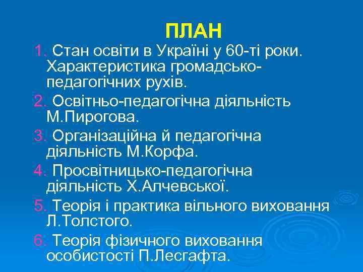 ПЛАН 1. Стан освіти в Україні у 60 -ті роки. Характеристика громадськопедагогічних рухів. 2.