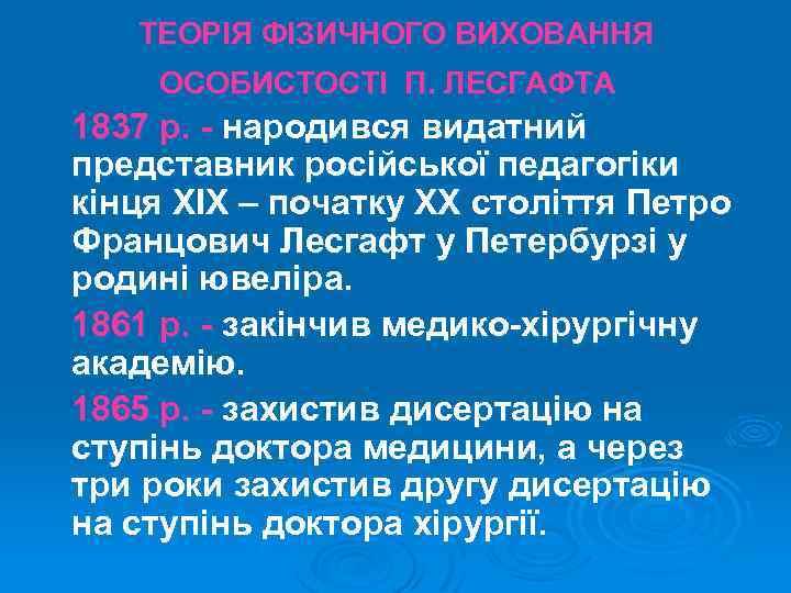 ТЕОРІЯ ФІЗИЧНОГО ВИХОВАННЯ ОСОБИСТОСТІ П. ЛЕСГАФТА 1837 р. - народився видатний представник російської педагогіки