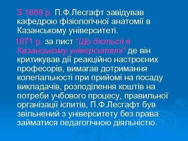 З 1868 р. П. Ф. Лесгафт завідував кафедрою фізіологічної анатомії в Казанському університеті. 1871