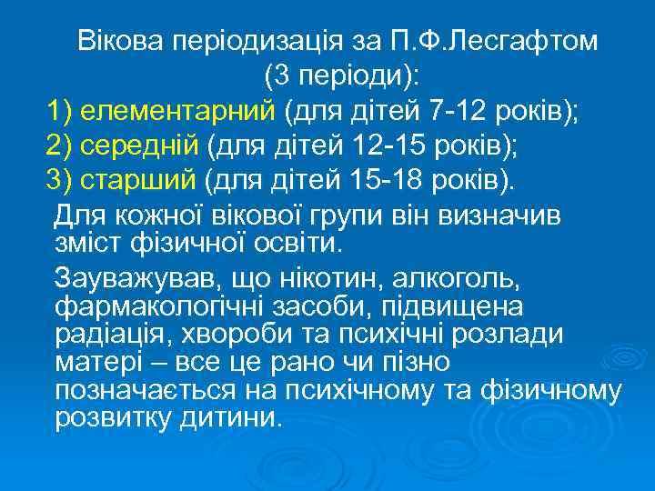 Вікова періодизація за П. Ф. Лесгафтом (3 періоди): 1) елементарний (для дітей 7 -12