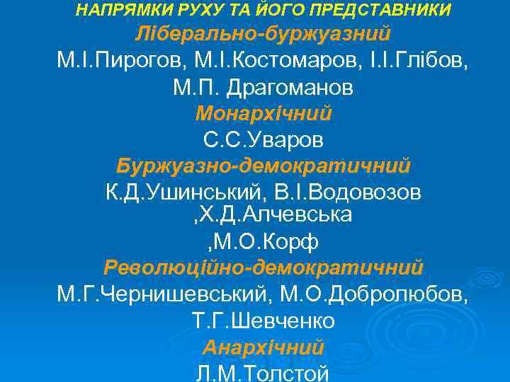 НАПРЯМКИ РУХУ ТА ЙОГО ПРЕДСТАВНИКИ Ліберально-буржуазний М. І. Пирогов, М. І. Костомаров, І. І.