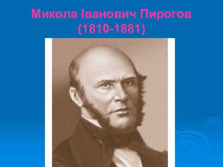 Микола Іванович Пирогов (1810 -1881)