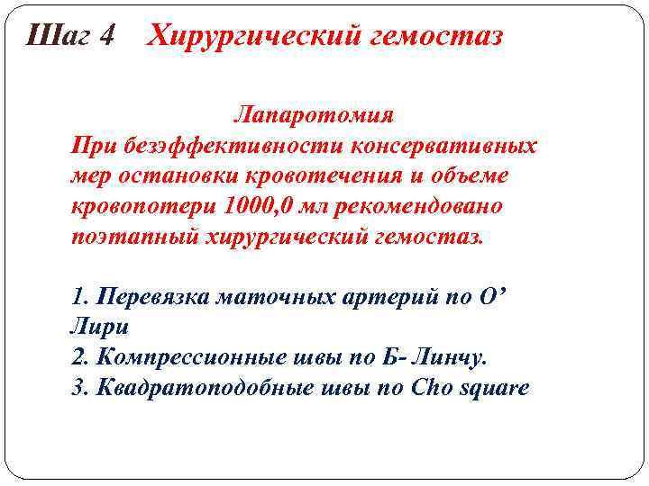 Шаг 4 Хирургический гемостаз Лапаротомия При безэффективности консервативных мер остановки кровотечения и объеме кровопотери