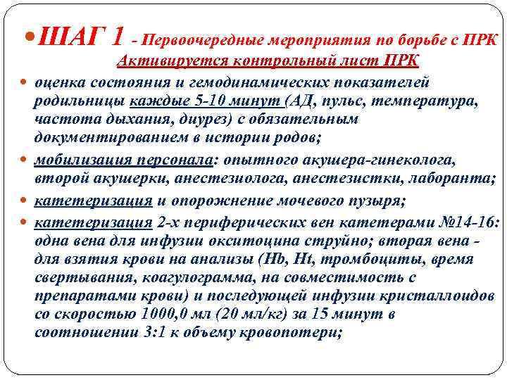 ШАГ 1 - Первоочередные мероприятия по борьбе с ПРК Активируется контрольный лист ПРК