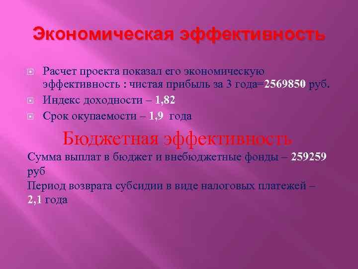 Экономическая эффективность Расчет проекта показал его экономическую эффективность : чистая прибыль за 3 года=2569850