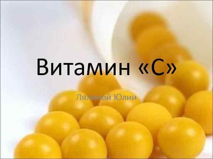 Витамин «С» Лялиной Юлии