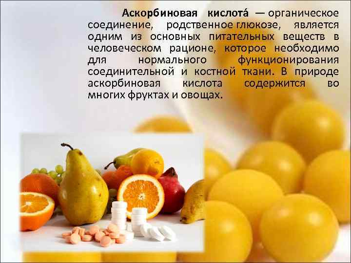 Аскорбиновая кислота — органическое соединение, родственное глюкозе, является одним из основных питательных веществ в