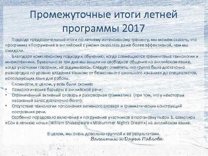 Промежуточные итоги летней программы 2017 Подводя предварительные итоги по летнему интенсивному тренингу, мы можем