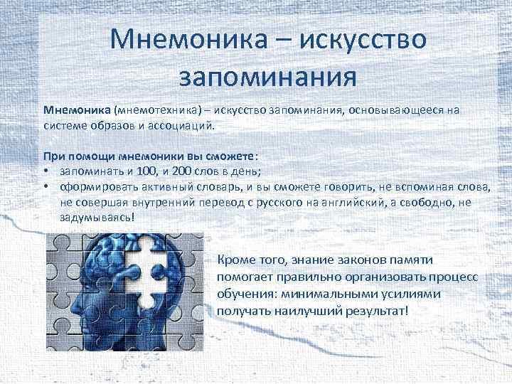Мнемоника – искусство запоминания Мнемоника (мнемотехника) – искусство запоминания, основывающееся на системе образов и