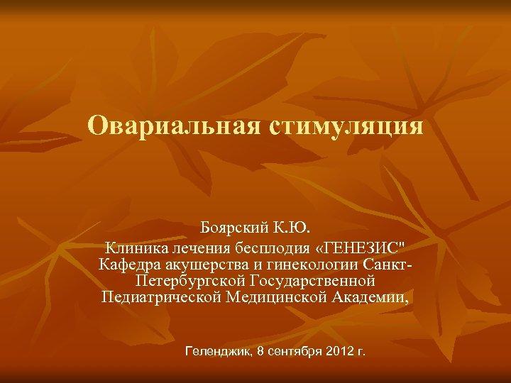 Овариальная стимуляция Боярский К. Ю. Клиника лечения бесплодия «ГЕНЕЗИС