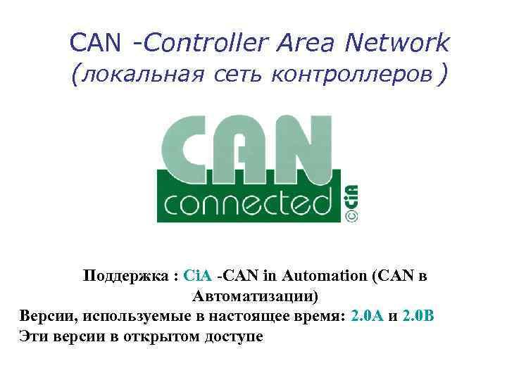 CAN -Controller Area Network (локальная сеть контроллеров ) Поддержка : Ci. A -CAN in