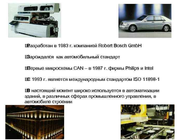 Ш Разработан в 1983 г. компанией Robert Bosch Gmb. H Ш Зарождался как автомобильный