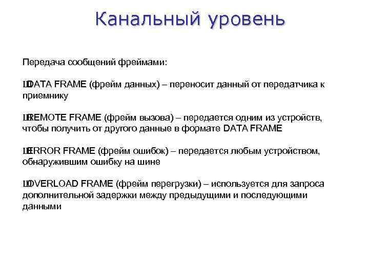 Канальный уровень Передача сообщений фреймами: Ш DATA FRAME (фрейм данных) – переносит данный от