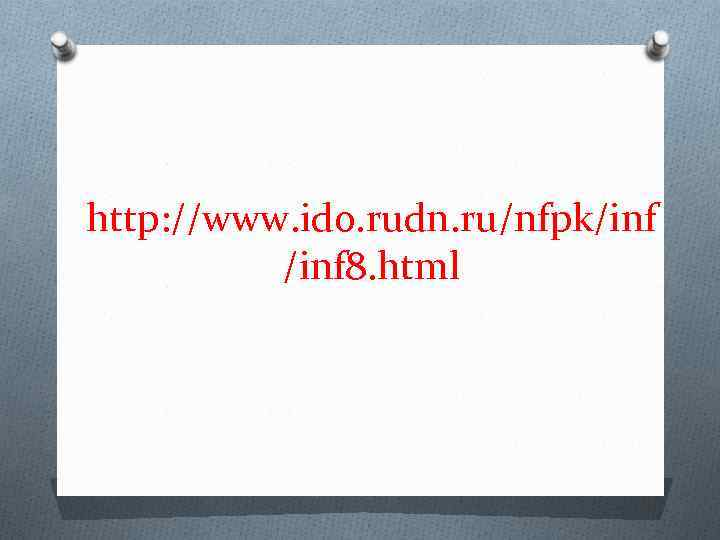 http: //www. ido. rudn. ru/nfpk/inf 8. html