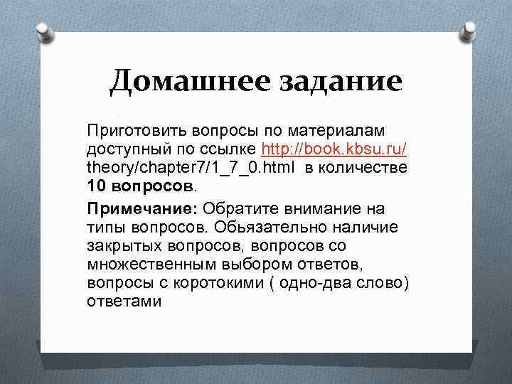 Домашнее задание Приготовить вопросы по материалам доступный по ссылке http: //book. kbsu. ru/ theory/chapter