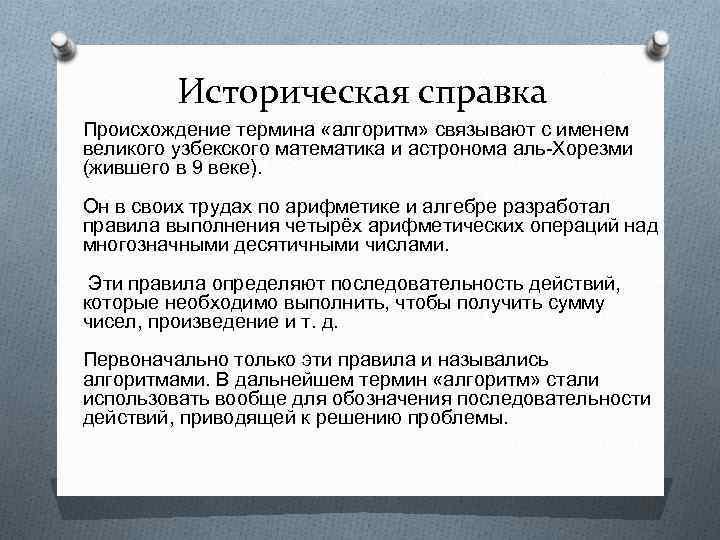 Историческая справка Происхождение термина «алгоритм» связывают с именем великого узбекского математика и астронома аль-Хорезми
