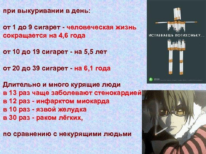 при выкуривании в день: от 1 до 9 сигарет - человеческая жизнь сокращается на