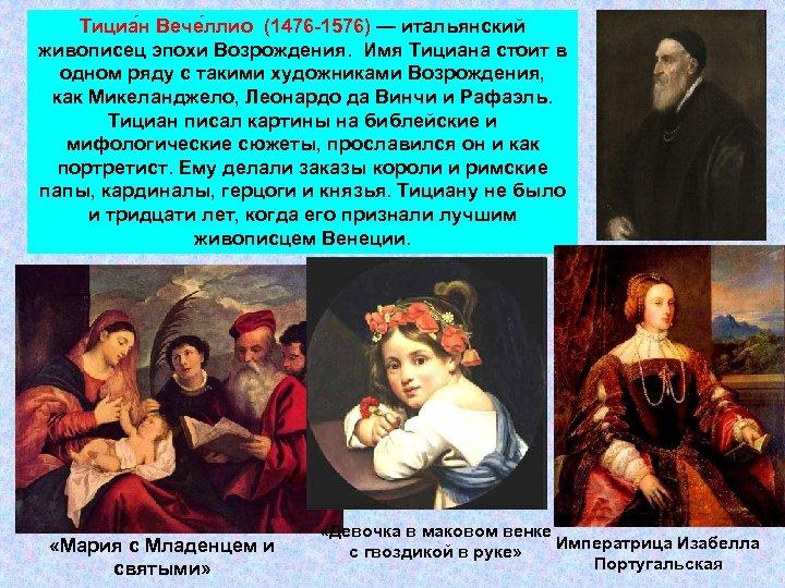 Тициа н Вече ллио (1476 -1576) — итальянский живописец эпохи Возрождения. Имя Тициана стоит