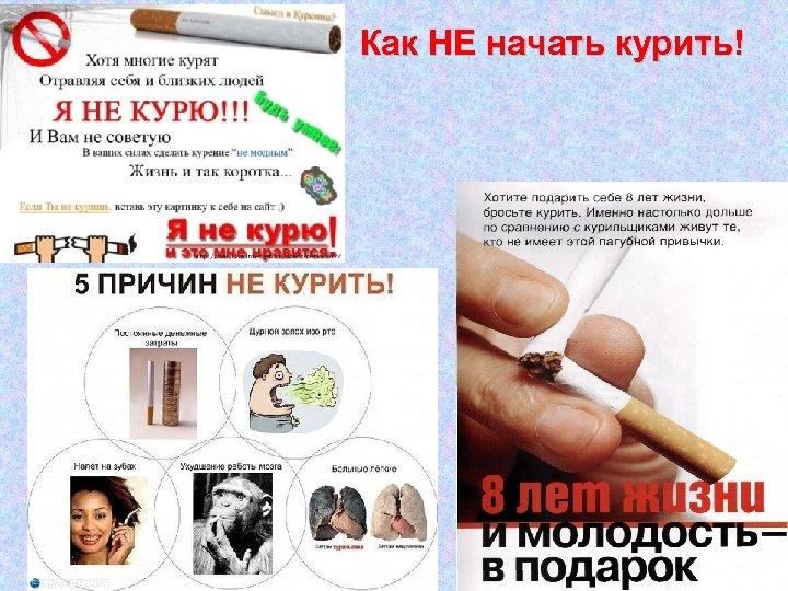 Как НЕ начать курить!