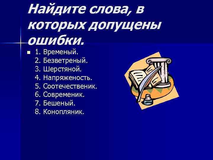 Найдите слова, в которых допущены ошибки. n 1. Временый. 2. Безветреный. 3. Шерстяной. 4.