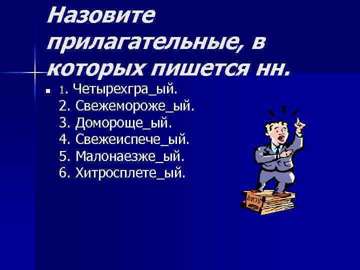 Назовите прилагательные, в которых пишется нн. n 1. Четырехгра_ый. 2. Свежемороже_ый. 3. Домороще_ый. 4.