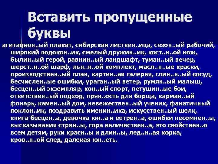 Вставить пропущенные буквы агитацион. . ый плакат, сибирская листвен. . ица, сезон. . ый