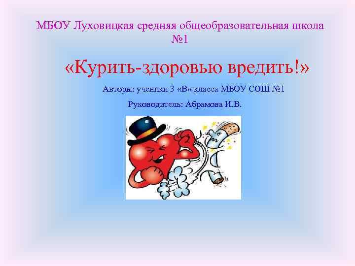 МБОУ Луховицкая средняя общеобразовательная школа № 1 «Курить-здоровью вредить!» Авторы: ученики 3 «В» класса