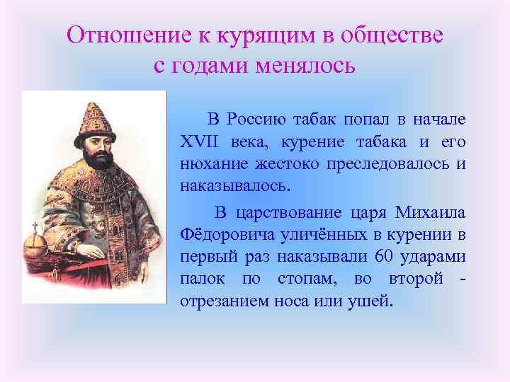 Отношение к курящим в обществе с годами менялось В Россию табак попал в начале