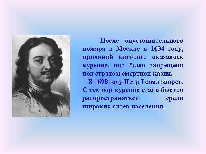 После опустошительного пожара в Москве в 1634 году, причиной которого оказалось курение, оно было