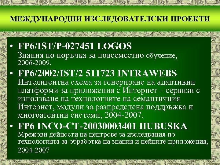МЕЖДУНАРОДНИ ИЗСЛЕДОВАТЕЛСКИ ПРОЕКТИ • FP 6/IST/P-027451 LOGOS Знания по поръчка за повсеместно обучение, 2006