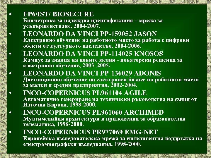 • FP 6/IST/ BIOSECURE • LEONARDO DA VINCI PP-159052 JASON • LEONARDO DA