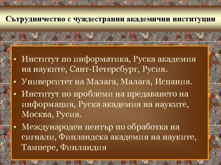 Сътрудничество с чуждестранни академични институции • Институт по информатика, Руска академия на науките, Сант-Петерсбург,